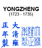 Yongzheng Mark on Qing Dynasty Chinese Blue and White Porcelain